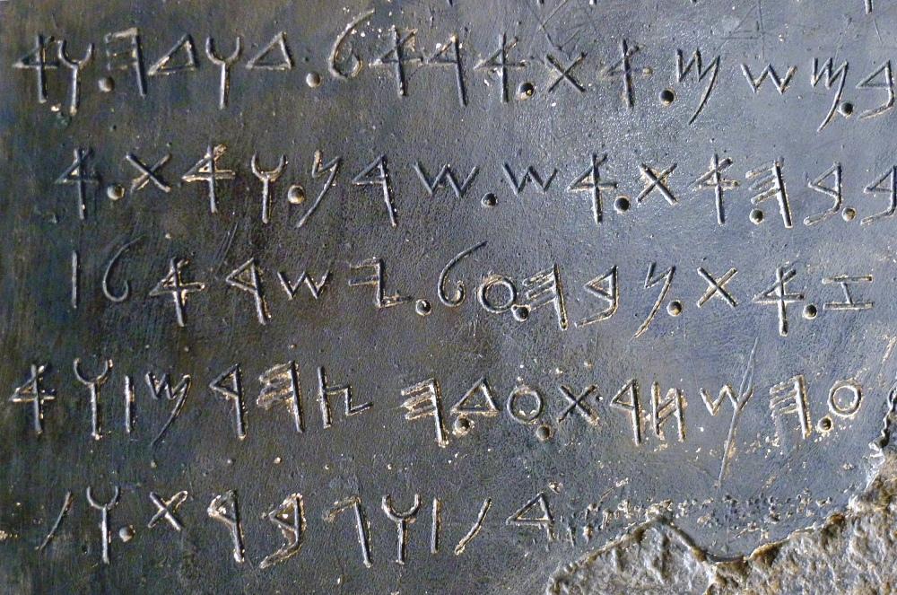 P1120871_Louvre_stèle_de_Mésha_AO5066_détail_rwk